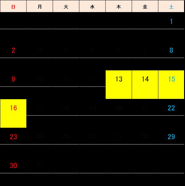 カレンダー 2015 8月カレンダー : 2015年のお盆休みの期間と由来 ...