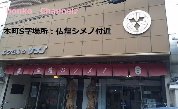 本町シメノ