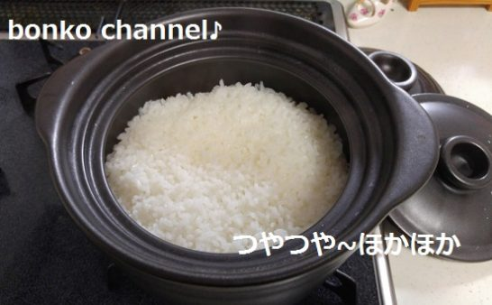 土鍋ご飯の炊き方9