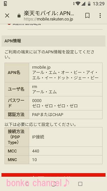 楽天モバイルapn7