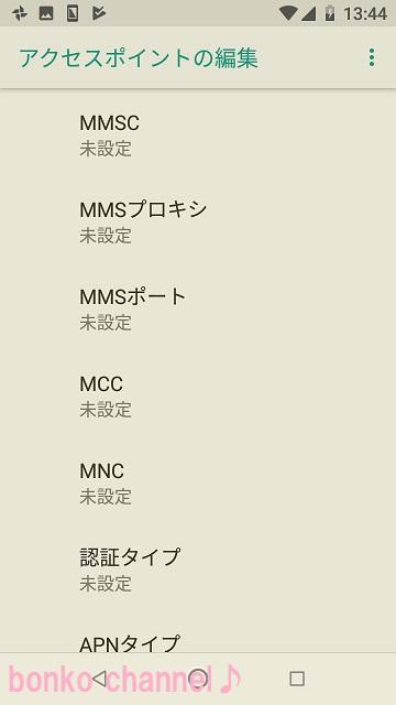 楽天モバイルapn12