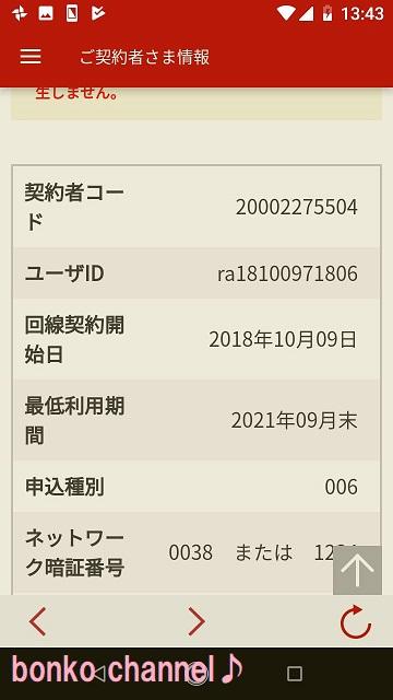 楽天モバイルapn8