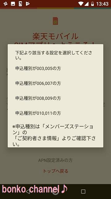 楽天モバイルapn5