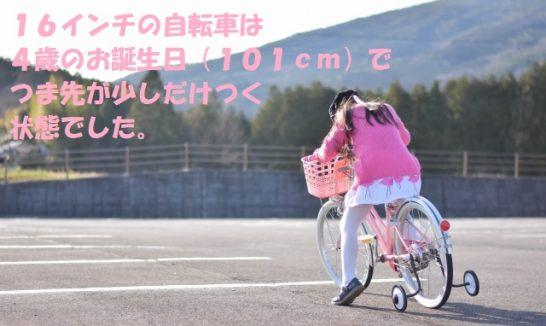 16インチ自転車何歳から