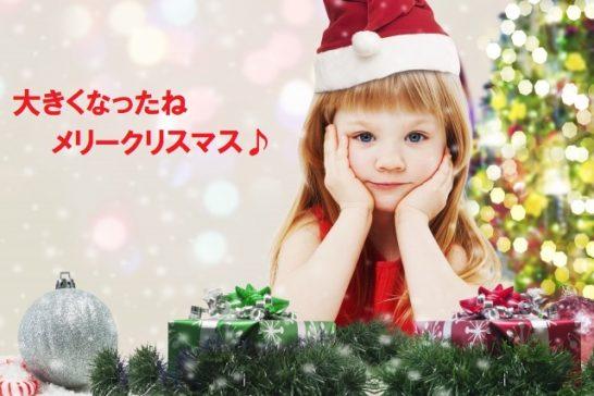 クリスマスプレゼント小学1年生女の子