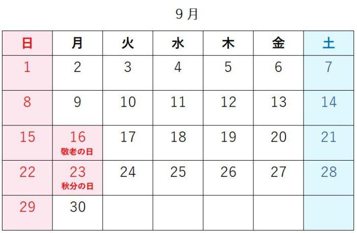 2019祝日一覧カレンダー